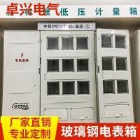 专业定制单相6位电表箱 国网标准计量箱 加厚防水防锈室外配电柜
