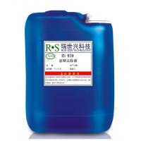 悬铜去除液 除盲孔 蚀刻铜 瑞世兴RS-859 稳定性好,反应性高
