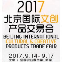 2017北京国际文创产品交易会(简称:文交会)