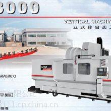 大川机械供应大型立式加工中心机 CV-3000