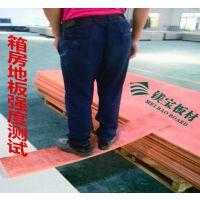 移动板房防火地板 替代木地板