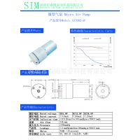 微型充气/隔膜泵S370D2-AP,降噪音技术、长寿命保证生产厂家