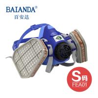 百安达 防毒面具硅胶材质化工业喷漆农药喷洒甲醛口罩防护气体及蒸汽