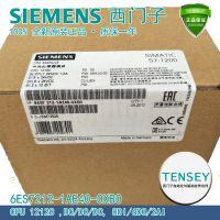西门子6ES7212-1BE40-0XB0 西门子S7-1200PLC代理商