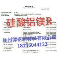 硅酸铝镁VEEGUM美国国外进口的产品医药辅料