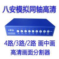八安4路网络数字画面分割器,视音频网络合码器,网络画中画叠加器,ipc网摄像头合码器