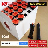 7106 UV胶水厂家【KY品牌】亚克力与PC壳的粘接胶水