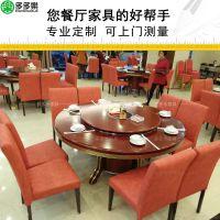 高档中式酒楼大厅实木火锅桌 实木大圆桌 宴会桌 多多乐家具