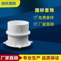【信科】厂家直销国标预埋套筒 pvc管卡管件接线盒非标套筒管件