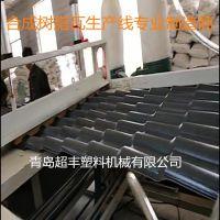超丰供应优质合成树脂瓦生产线/pvc波浪瓦塑料挤出机
