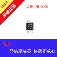 LT8609IMSE#PBF稳压IC MSOP-10开关稳压器降压器 电源管理芯片