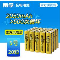 南孚KTV充电电池 5号麦克风无线话筒专用2050mAh五号可充电池20粒 麦克风专用 充电电池