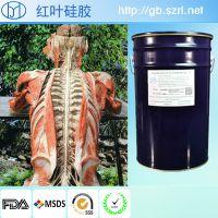 生物塑化硅橡胶