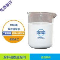 重庆名宏涂料油墨消泡剂 有机硅消泡剂