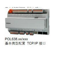 西门子Climatix供热专用控制器POL638.00-济南工达