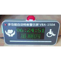 特殊教育学校上下课要提示LED显示屏,威霸品牌VBA-150A