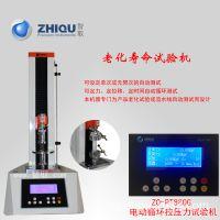 智取ZQ-880G 老化寿命试验机 疲劳试验机 批量测试拉压力试验机