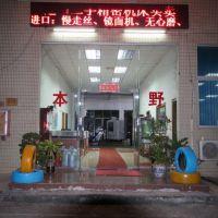 东莞市本野机械设备有限公司