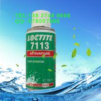 批发乐泰7113清洗剂 美国进口乐泰7113促进剂价格 150ml