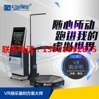 幻影星空9dvr虚拟现实厂家加盟vr动感影院互动9dvr万向跑步机