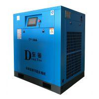 东粤永磁变频空压机DY-30PMA 22KW 节能空压机 省电30% 价格实惠