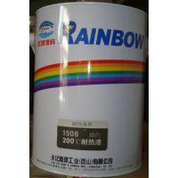 台湾虹牌200度有顔色耐热涂料