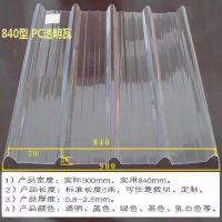 910乘2.0厚FRP玻璃钢透明瓦