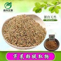 森冉生物芹菜籽提取物10:1/芹菜子提取物