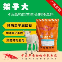 波尔山羊用预混料生产厂家肉羊预混料生产厂家牛羊预混料