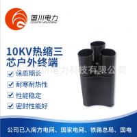 浙江国川WSY-10/3.4(300-50010KV热缩三芯户外终端