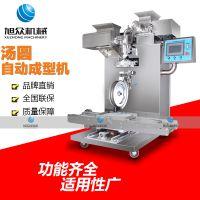 供应旭众VFD-4000露水汤圆机 汤圆包馅成型机
