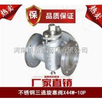 郑州X44W三通不锈钢旋塞阀厂家,纳斯威不锈钢旋塞阀现货