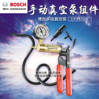 博世CP7830C手动真空泵 空调抽真空检测仪 手动真空枪真空抽油表
