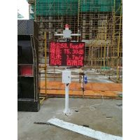 合肥工地扬尘监测系统/合肥工地扬尘污染在线监测/芜湖扬尘实时监控系统