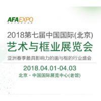 2018第七届中国北京艺术与框业展览会