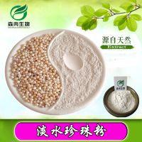 森冉生物淡水珍珠粉/珍珠提取物 洗面奶 面膜原料 美白祛斑