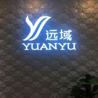 杭州远域服饰有限公司