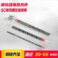 登封创威厂价直销各种规格的异型硅碳棒单螺纹25/420/640(总长)欢迎订购