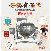粽子高温蒸煮锅 燃气煮肉锅 羊肉汤高压蒸煮锅高效商用节能