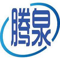 北京腾泉科技有限公司