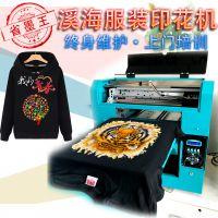 溪海纺织品印花机 T恤衫打印机 可印跆拳道服、运动服、抱等 平板打印机 卫衣印图案商标机械设备 六色