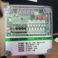 供应脉冲控制仪 除尘控制仪 除尘器专用控制仪 控制面板