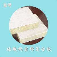 A级防火硅钙保温板 盈辉硅钙岩棉复合板厂家