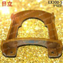 安徽日立EX300-5挖掘机履带护链器配件18027299616 日立300护链架