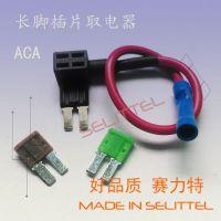 定做各类线长取电器|ACA 长脚保险丝取电器 质优价廉 货期快 赛力特