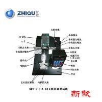 智取 NWT-5101A IC卡机寿命测试机