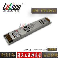 通天王24V12.5A电源变压器 24V300W长条超薄灯箱开关电源