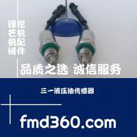 锋芒机械进口挖机配件三一液压油传感器