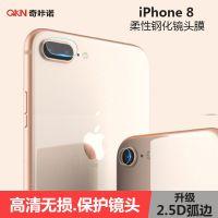 iphone8plus摄像头膜苹果7镜头膜6后置摄像头钢化玻璃相机保护圈5