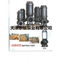 大口径排污泵-天津潜水排污泵-耐高温潜水泵